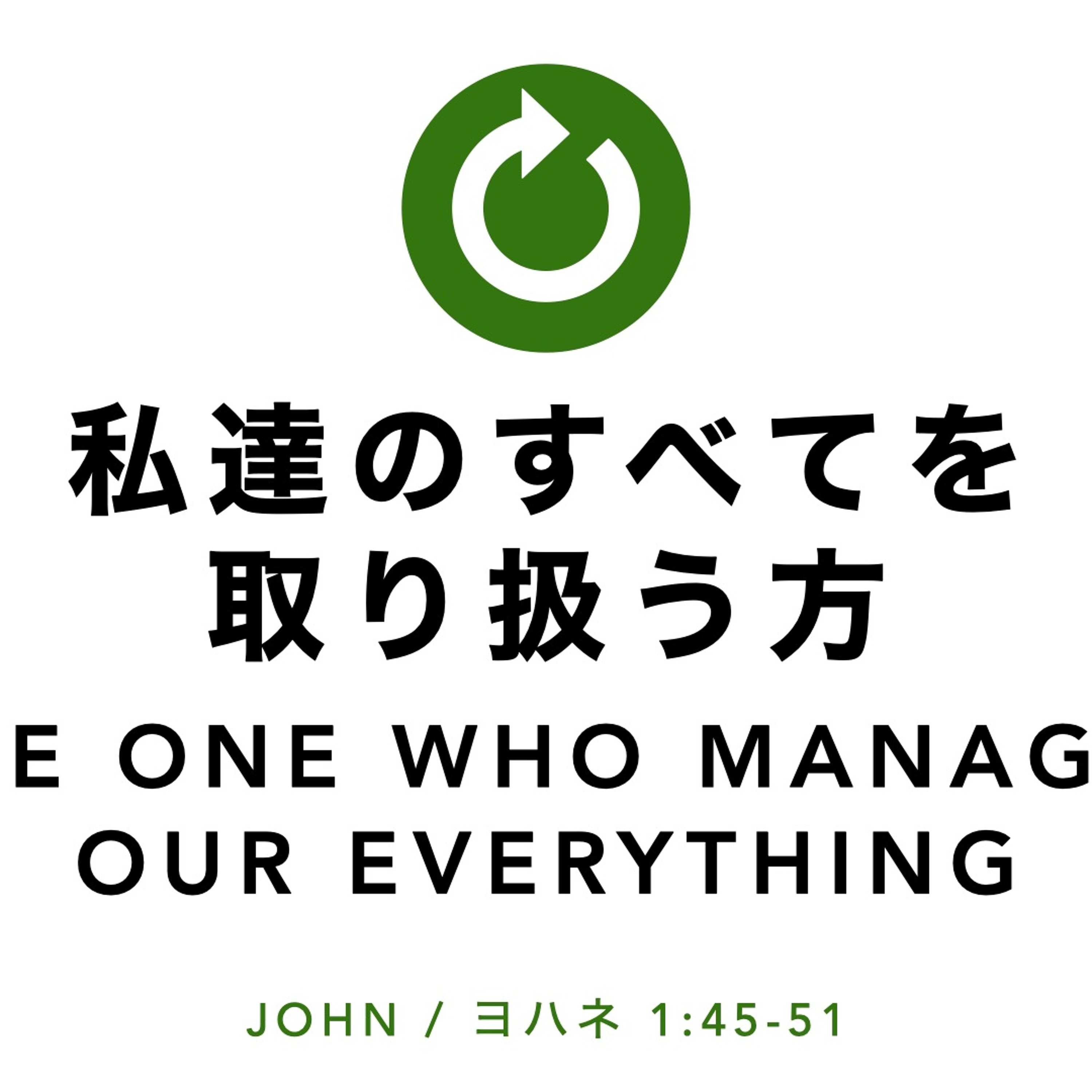 John / ヨハネ 1:45-51 - 私達のすべてを 取り扱う方 The One who Manages our Everything