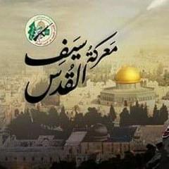 انشودة بيان القدس || أداء نجوم غرباء للفن الاسلامي