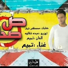 مهرجان ص صحاب -  تميم - كلمات مصطفى شرف - الحان تميم - توزيع عبده شقاوه