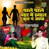 Download Pehle Pehle Pyar Main Khyal Kuch Na Aya a (Gazal Song) Mp3