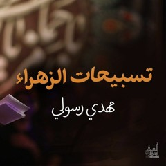 تسبيحات  حضرت زهراء الحاج مهدي رسولي