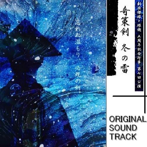 『奇策剣 冬の雷』サウンドトラック サンプル