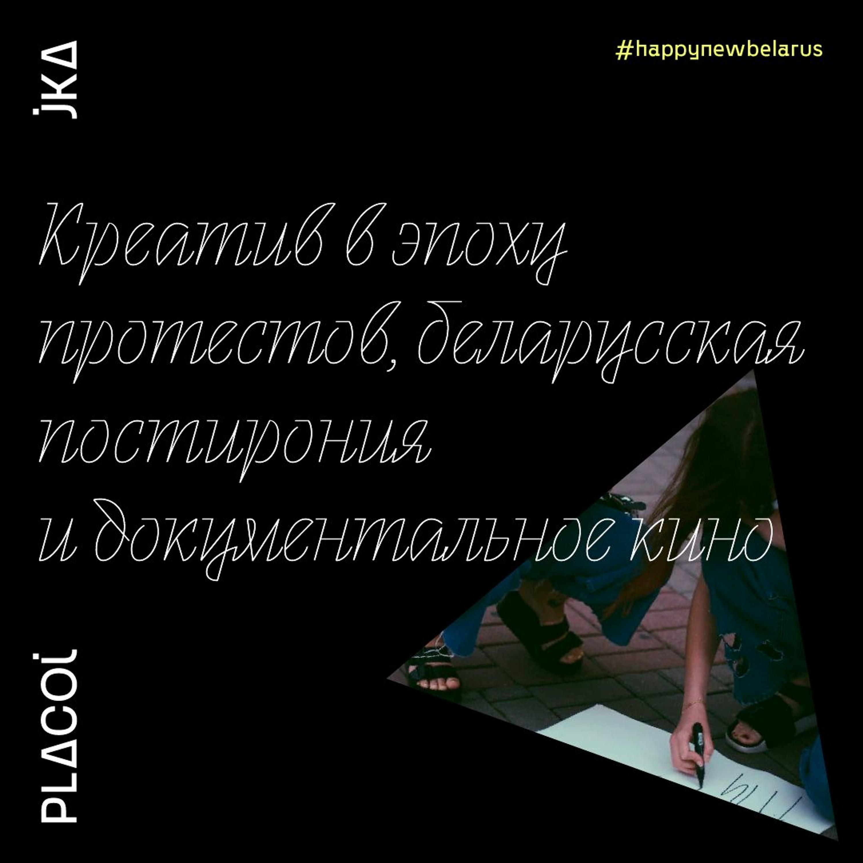#goodoldbelarus — креатив в эпоху протестов, беларусская постирония и документальное кино