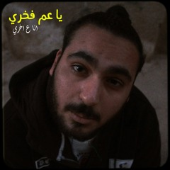 "3am fakhry samir3afroto عم فخري سمير عفروتو "" يسطي انت اتضايقت من كلامي """