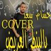 Download اغنية بالبنط العريض حسين الجسمي - كفر غناء حسام سعد Mp3