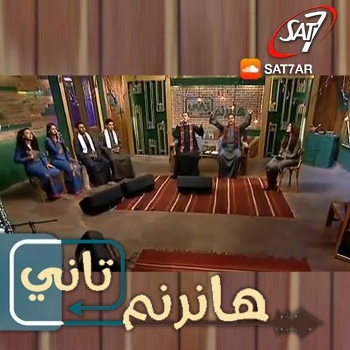 ترنيمة جالها ملاك - المرنم صموئيل فاروق - برنامج هانرنم تاني