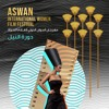 Download في مهرجان أسوان الدولى لأفلام المرأة،صمت القصور يتصدر قائمة أفضل فيلم عربي تناول قضايا النساء Mp3