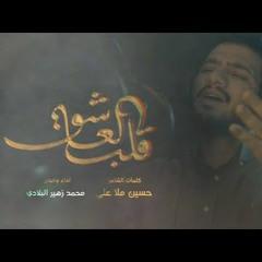 قلب العاشق | محمد زهير البلادي 1443 هـ