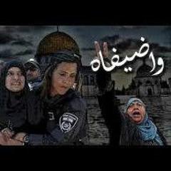 كليب واضيفاه II النسخة الرسمية II أداء  إبراهيم الأحمد - رمزي العك 2021_سيفُ القدس