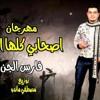 Download مهرجان اصحابي كلها اندال - فارس الجن - توزيع مصطفي ماندو Mp3