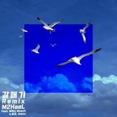 갈매기 Remix (Feat. Willin Wnsch, 노승준, Joonx) (Prod. COLDEST)