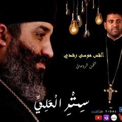 Setr Elali - Fr. Mousa Roshdy - ترنيمة ستر العلي - القس موسي رشدي