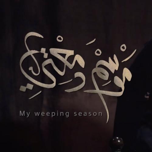 موسم دمعتي - الميرزا محمد الخياط