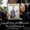 صحبتهای تکاندهنده مادر پژمان قلیپور، از جانباختگان آبان ۹۸، در کلابهاوس