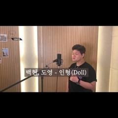 214. 김효영 - 인형(백현,도영 Cover)