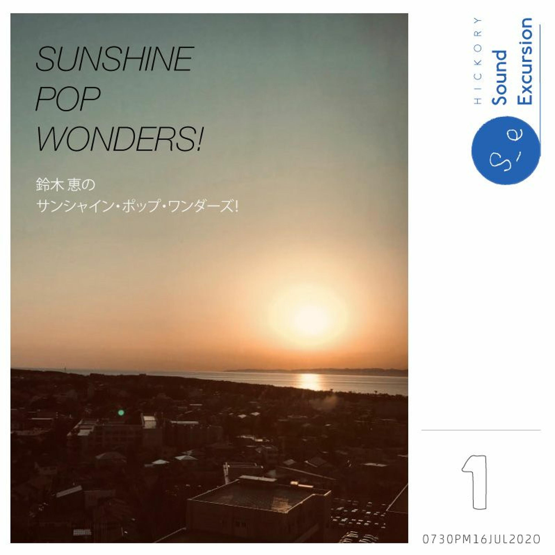 #223 - 16JUL2020 ▶ 鈴木 恵のサンシャイン・ポップ・ワンダーズ! 第1回