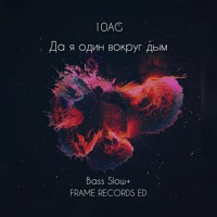 10AGE - Да я один вокруг дым[Frame Records ED][Bass Slow+]