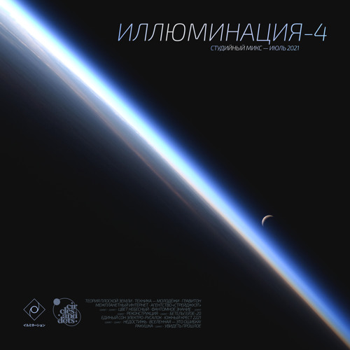 Parhelia - Illumination pt.4 (Иллюминация-4) [July 2021 Studio Mix]