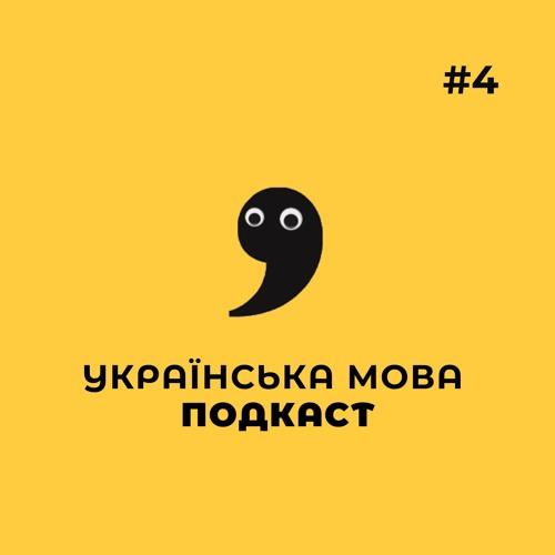04 Подкаст | Втратити свідомість | Українська мова