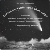 """Имат ли песните спиране - Село Копривлен, албумът """"Звязда се журна край Бяло море"""""""
