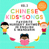 Chinese Kids Songs: Favorite Nursery Rhymes in English & Mandarin, Vol. 3