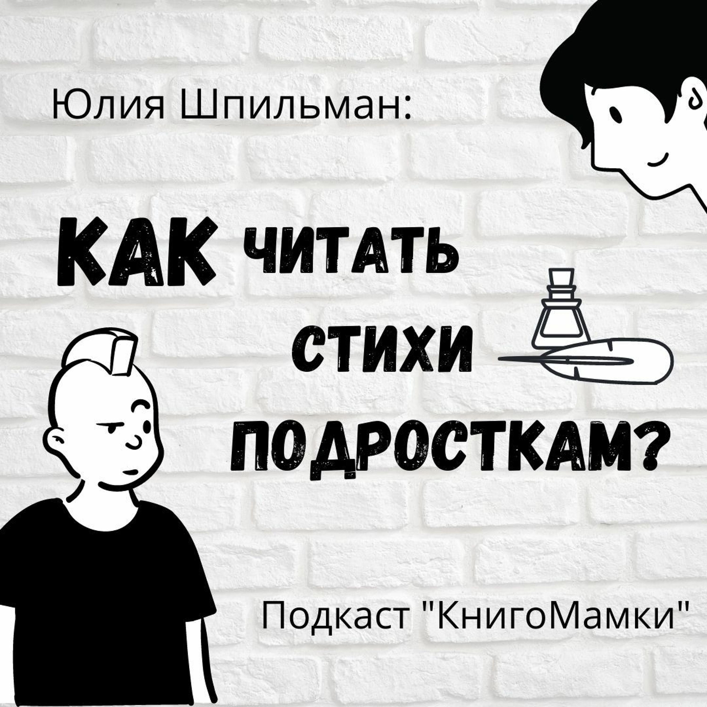20. Юля Шпильман: как читать стихи подросткам?