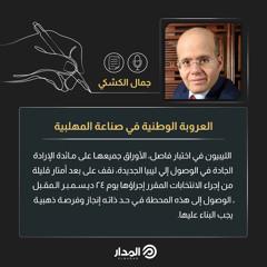 رسائل القاهرة في دعم استقرار ليبيا مقال للكاتب جمال الكشكي