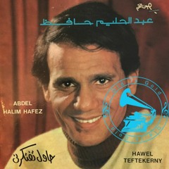 عبد الحليم حافظ - حاول تفتكرني ... عام 1973م