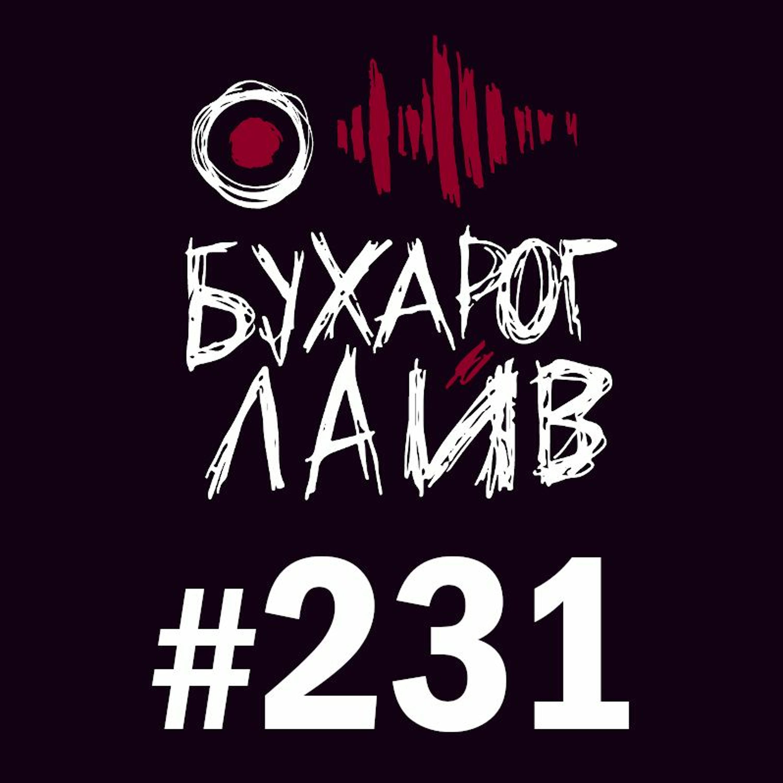 Бухарог Лайв #231: Антон Истомин, Женя Тайсон