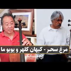 مرغ سحر با اجرای کیهان کلهر و یو-یو ما | Kayhan Kalhor & Yo-Yo Ma - Morghe Sahar