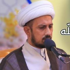 وصية الامام الكاظم عليه السلام الى هشام بن الحكم - الشيخ شبر معلة