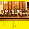 Tsukino Ookisa (Off Vocal Version)