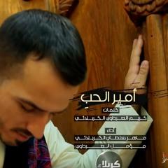 أنشودة | أمير الحب | ماهر سلطان الكربلائي - مؤمل العرداوي