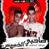 Download مهرجان صاحبي الخسيس - علي اللول و ادم البرنس - كلمات الليثي الكروان - توزيع احمد السواح Mp3