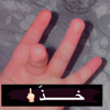 Download ندمان قلبي .. على غرامك! Mp3