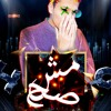 Download دس تراك علي ويجز - مروان موسي - ابيوسف - عفروتو ( راب جديد ) 2021 Mp3