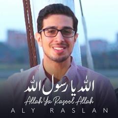 Allah ya Rasool Allah - Aly Raslan | الله يا رسول الله - على رسلان