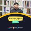 المنهاج من ميراث النبوة للجيل الصاعد | 2 | أحمد السيد