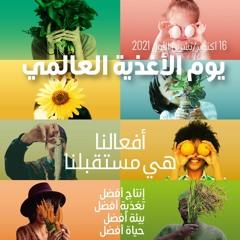 World Food Day - Public Service Announcement - Arabic