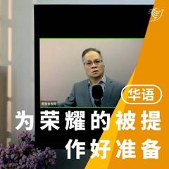 为荣耀的被提作好准备(华语)13/06/2021