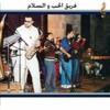 Download فرقة الحب والسلام - انتى عايزة منى ايه Mp3