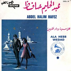 عبدالحليم حافظ - على حسب وداد قلبي ... عام 1963م
