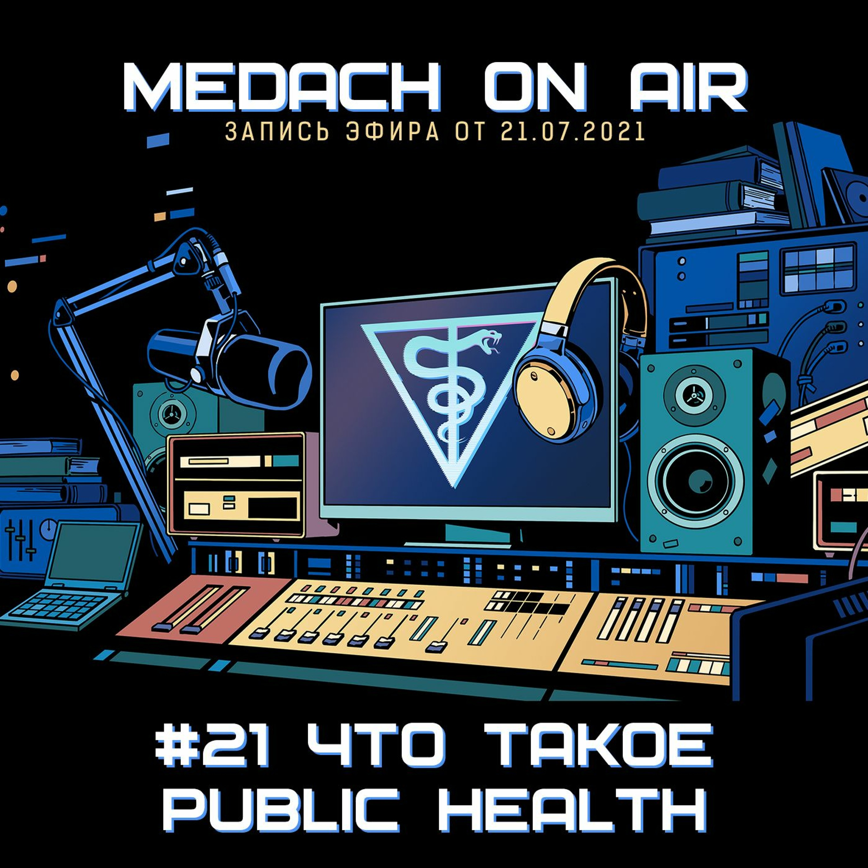 Medach On Air #21 | Что такое Public Health