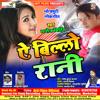 Download Ae Billo Rani Mp3