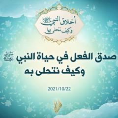 صدق الفعل في حياة النبي صلى الله عليه وسلم وكيف نتحلى به - د.محمد خير الشعال