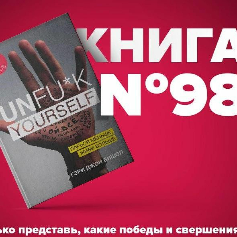 Книга #98 - Unfuk yourself. Парься меньше, живи больше. Руководство по улучшению своей жизни