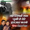 Download Yeh Nigahein thak Chuki Hai Tere Intzaar Karke Mp3