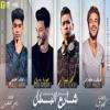 Download مهرجان شارع البطل اورتيجا - حوده بندق - سيف مجدي - خالد عجمي Mp3