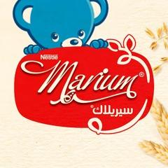 سيريلاك - مريم نصر الدين