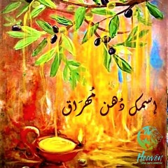 إسمك دهن مهراق - تسبيح نبوي - خدمة السماء على الأرض/ ألهب قلبي - للجالس على العرش - الروح والعروس